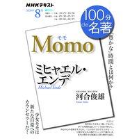 NHK 100分 de 名著 ミヒャエル・エンデ『モモ』2020年8月