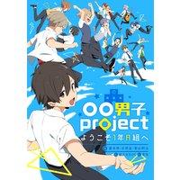 〇〇男子project−ようこそ1年A組へ−