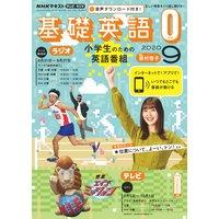 NHKテレビ・ラジオ 基礎英語0 2020年9月号