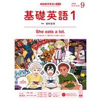NHKラジオ 基礎英語1 2020年9月号