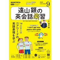 NHKラジオ 遠山顕の英会話楽習 2020年9月号