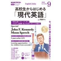 NHKラジオ 高校生からはじめる「現代英語」 2020年9月号
