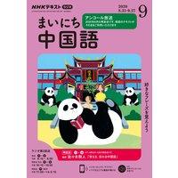 NHKラジオ まいにち中国語 2020年9月号