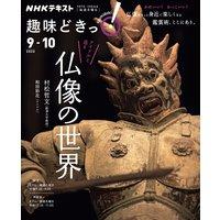 NHK 趣味どきっ!(月曜) アイドルと巡る仏像の世界2020年9月〜10月