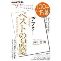 NHK 100分 de 名著 デフォー『ペストの記憶』2020年9月