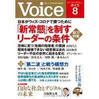 Voice 2020年8月号