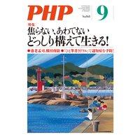 月刊誌PHP 2020年9月号