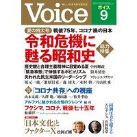 Voice 2020年9月号