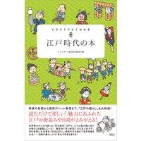 イラストでよくわかる 江戸時代の本