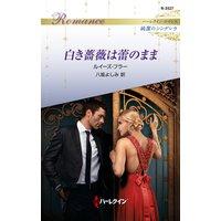 白き薔薇は蕾のまま ハーレクイン・ロマンス〜純潔のシンデレラ〜