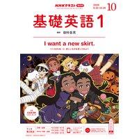 NHKラジオ 基礎英語1 2020年10月号