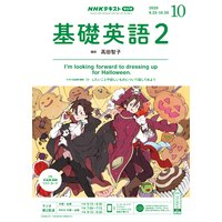 NHKラジオ 基礎英語2 2020年10月号