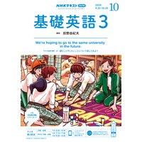 NHKラジオ 基礎英語3 2020年10月号