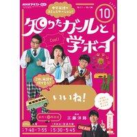 NHKテレビ 知りたガールと学ボーイ 2020年10月号