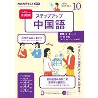 NHKラジオ ステップアップ中国語 2020年10月号