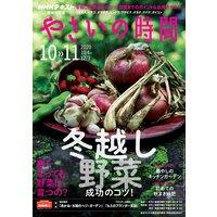 NHK 趣味の園芸 やさいの時間 2020年10月・11月号