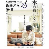 NHK 趣味どきっ!(火曜) こんな一冊に出会いたい 本の道しるべ2020年10月〜11月