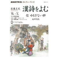 NHK カルチャーラジオ 漢詩をよむ 信 ゆるぎない絆 心の支え2020年10月〜2021年3月