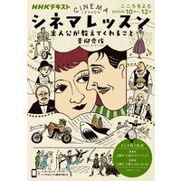 NHK こころをよむ シネマレッスン 主人公が教えてくれること2020年10月〜12月