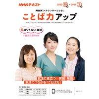 NHK アナウンサーとともに ことば力アップ 2020年10月〜2021年3月