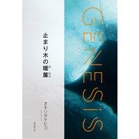 止まり木の暖簾−Genesis SOGEN Japanese SF anthology 2020−
