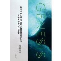 数学ぎらいの女子高生が異世界にきたら危険人物あつかいです−Genesis SOGEN Japanese SF anthology 2020−