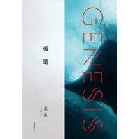 循環−Genesis SOGEN Japanese SF anthology 2020−