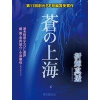 蒼の上海−Sogen SF Short Story Prize Edition−