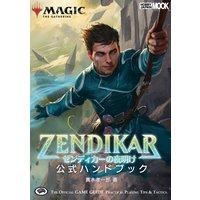 マジック:ザ・ギャザリング ゼンディカーの夜明け公式ハンドブック