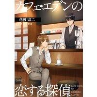 カフェ・エデンの恋する探偵 【分冊版】3
