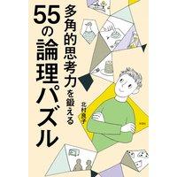多角的思考力を鍛える55の論理パズル