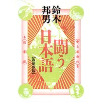 闘う日本語〔復刻新版〕