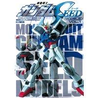 機動戦士ガンダムSEEDモデル Vol.1