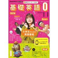 NHKテレビ・ラジオ 基礎英語0 2020年11月号
