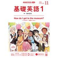 NHKラジオ 基礎英語1 2020年11月号
