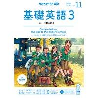 NHKラジオ 基礎英語3 2020年11月号