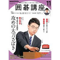 NHK 囲碁講座 2020年11月号