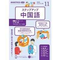 NHKラジオ ステップアップ中国語 2020年11月号