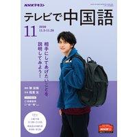 NHKテレビ テレビで中国語 2020年11月号