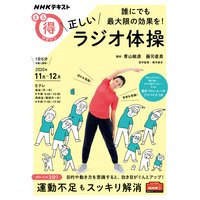 NHK まる得マガジン 誰にでも最大限の効果を! 正しいラジオ体操2020年11月/12月