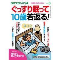 PHPからだスマイル2020年8月号 ぐっすり眠って10歳若返る!