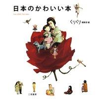 日本のかわいい本