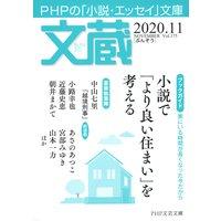 文蔵 2020.11