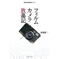 Cameraholics selectフィルムカメラ放蕩記