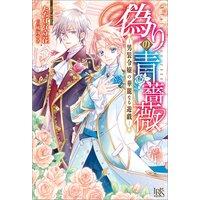 偽りの青薔薇—男装令嬢の華麗なる遊戯—【特典SS付】
