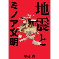 地震とミノア文明