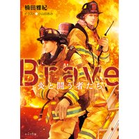 Brave —炎と闘う者たち—【SS付き電子限定版】