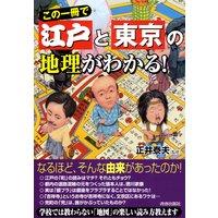 この一冊で江戸と東京の地理がわかる!