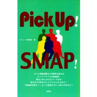 Pick Up! SMAP!