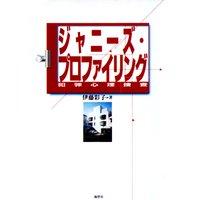 ジャニーズ・プロファイリング〜犯罪心理捜査〜